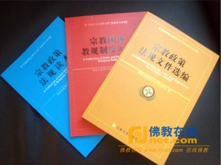 """河南省佛教协会组织""""宗教政策法规学习月""""专项培训"""